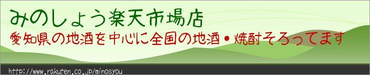みのしょう楽天市場店:愛知県を中心に全国の銘酒(日本酒・焼酎)を取り扱っています