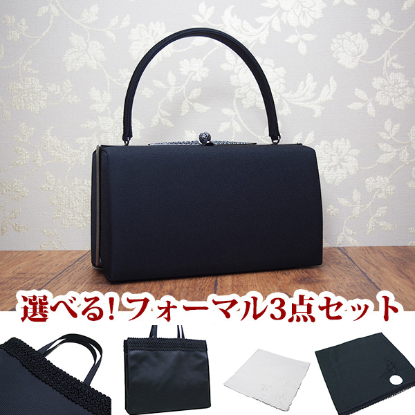 フォーマルバッグ 3点セット 黒 布 日本製 弔事 法事 結婚式 葬儀 お受験 入学式 入園式 卒業式 ブラックフォーマル バッグ bfc03s