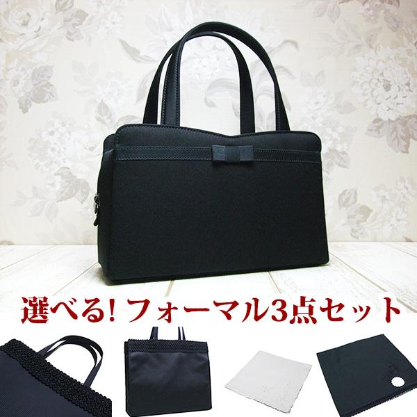 フォーマルバッグ 3点セット 黒 布 日本製 弔事 法事 結婚式 葬儀 お受験 入学式 入園式 卒業式 ブラックフォーマル バッグ bff01s