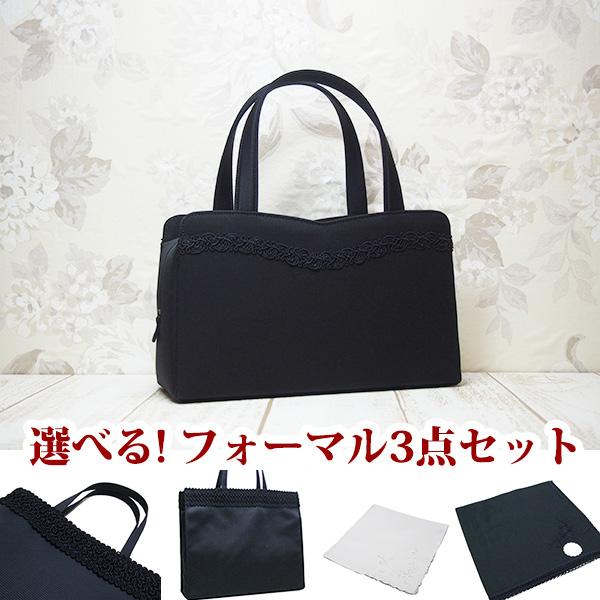 フォーマルバッグ 3点セット 黒 布 日本製 弔事 法事 結婚式 葬儀 お受験 入学式 入園式 卒業式 ブラックフォーマル バッグ bff02s