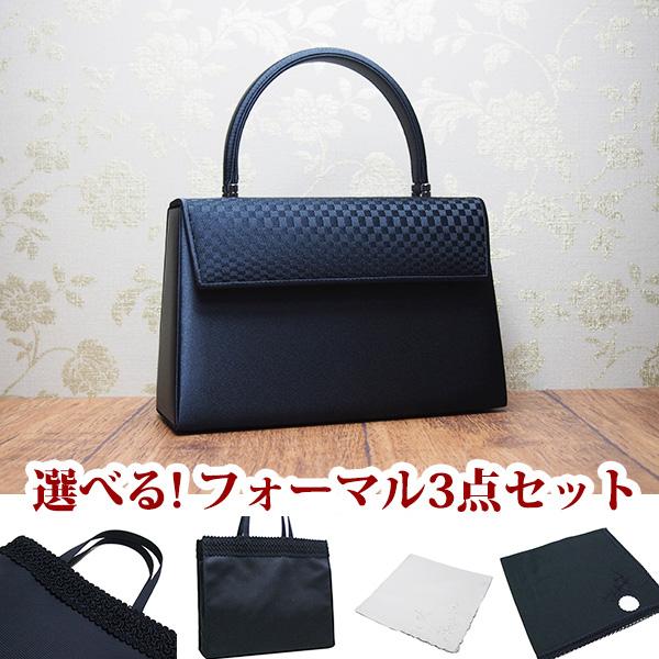 フォーマルバッグ 3点セット 黒 布 日本製 弔事 法事 結婚式 葬儀 お受験 入学式 入園式 卒業式 ブラックフォーマル バッグ bfm01s
