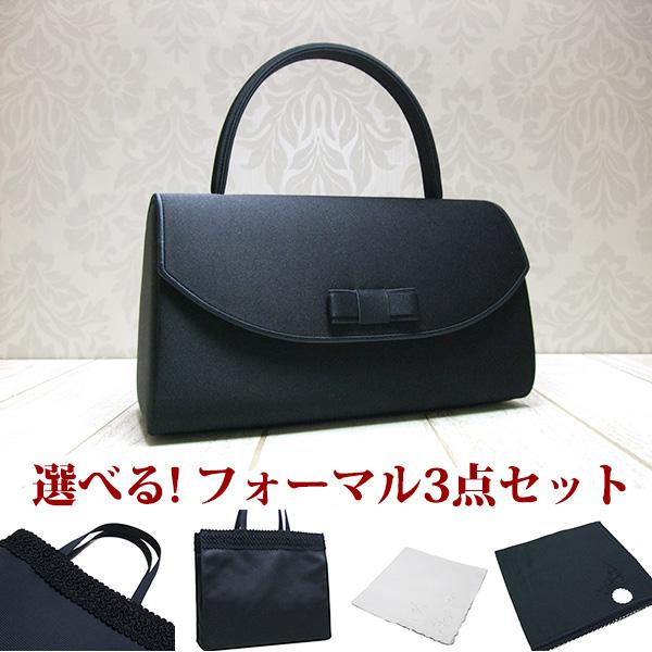 フォーマルバッグ 3点セット 黒 布 日本製 弔事 法事 結婚式 葬儀 お受験 入学式 入園式 卒業式 ブラックフォーマル バッグ bfp01s