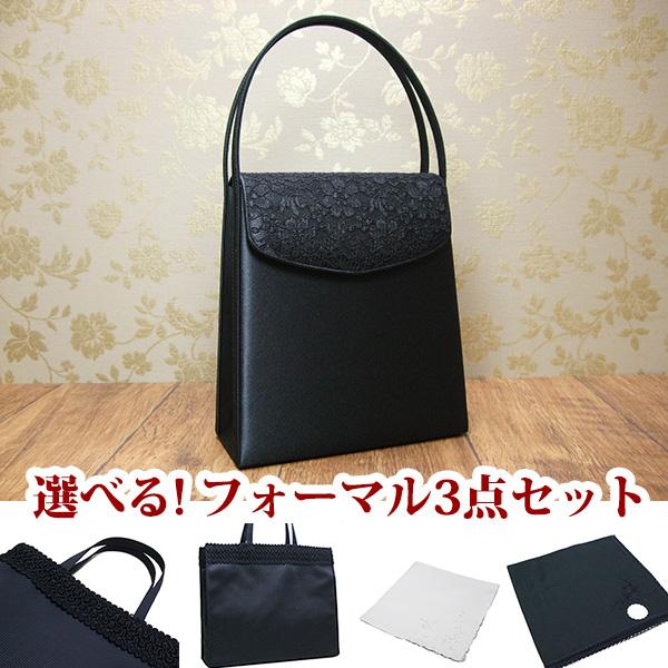 フォーマルバッグ 3点セット 黒 布 日本製 弔事 法事 結婚式 葬儀 お受験 入学式 入園式 卒業式 ブラックフォーマル バッグ bfr03s