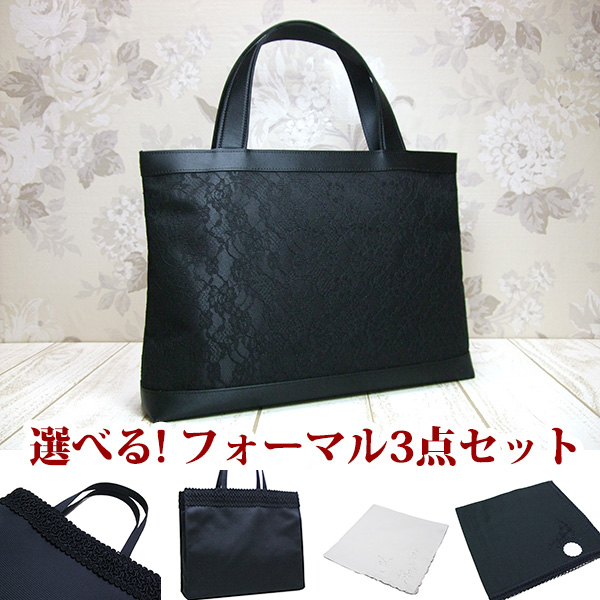 フォーマルバッグ 3点セット 黒 布 日本製 弔事 法事 結婚式 葬儀 お受験 入学式 入園式 卒業式 トート ブラックフォーマル バッグ bft01s