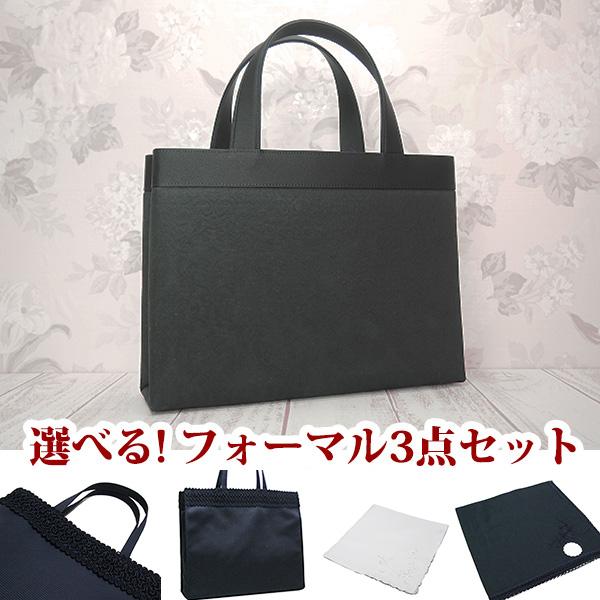 フォーマルバッグ 3点セット 黒 布 日本製 弔事 法事 結婚式 葬儀 お受験 入学式 入園式 卒業式 トート ブラックフォーマル バッグ bft05s