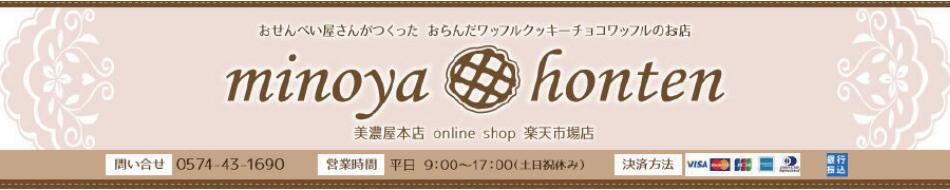 美濃屋本店online shop 楽天市場店:美味しいワッフルクッキーと、おせんべいのお店です。
