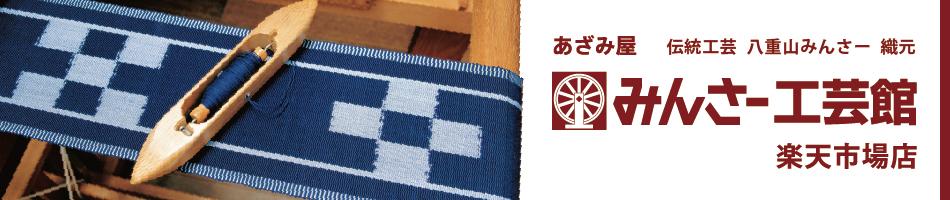 みんさー工芸館 楽天市場店:かりゆしウェアのショップ