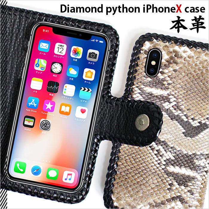 iPhoneX ケース / アイフォン X ケース 手帳型 《iPhoneXアイフォン手帳型スマホケース本革7カバーカードレザー》 iPhone X アイフォンX スマホケース メンズ 牛革 本革 蛇 7 iPhone7 7plus 7プラス パイソン アイフォンケース カバー 折りたたみ カード レザー