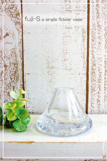 5☆好評 Glass Vase ~ 本日限定 fuji 一輪挿し 雑貨 花器 S