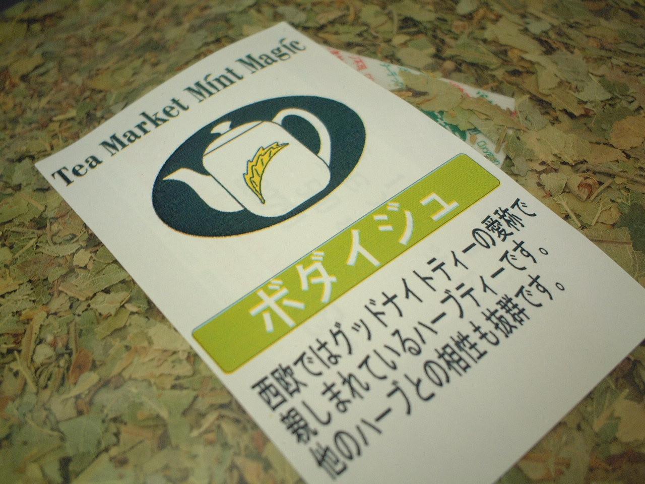 """【送料無料】シングルハーブティー """"リンデン(ボダイジュ)"""" 500g"""
