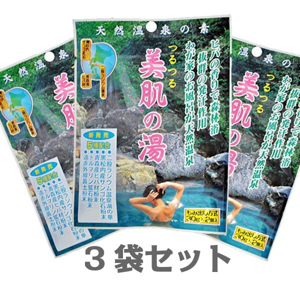 安売り 北海道二股温泉 湯の華 青森産ヒバ入り ネコポスで送料無料 つるつる美肌の湯 3個セット x 2個 30g 新作通販