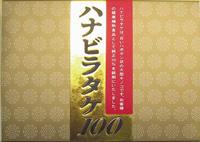 【オーサワジャパン】 【送料無料】 ハナビラタケ100(3箱)