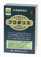 【送料無料・代引き手数料無料】日本初 IBD認定プロポリス オーガニックプロポリス