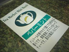 """【送料無料】シングルハーブティー """"ペパーミント"""" (1kg)"""