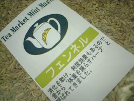 草本植物: 茴香 (1 千克) (審查運動)