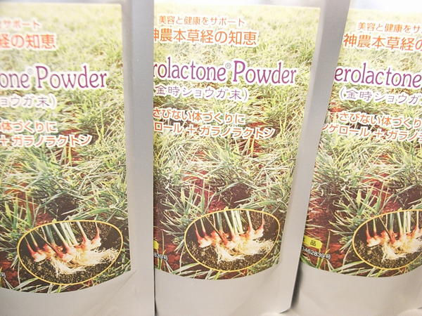 Phenomenal chill take a slimmed-down effect! 'Golden ginger powder ( golden ginger )' reviews campaign