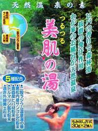 これが極楽温泉の素です 入浴剤 湯の花 北海道二股温泉 商店 湯の華 入り つるつる美肌の湯 2個 日本未発売 x 30g