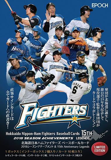 EPOCH 2018北海道日本ハムファイターズ シーズン・アチーブメント&15th Anniversary Legends[ボックス]