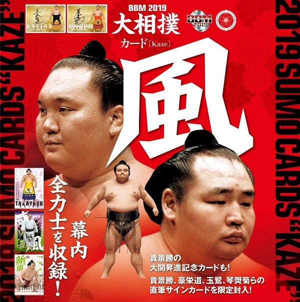 BBM 2019 大相撲カード 「風」[ボックス]
