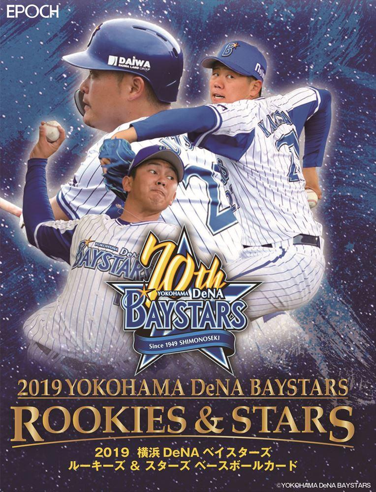EPOCH 2019 横浜DeNAベイスターズ ROOKIES & STARS[3ボックスセット]