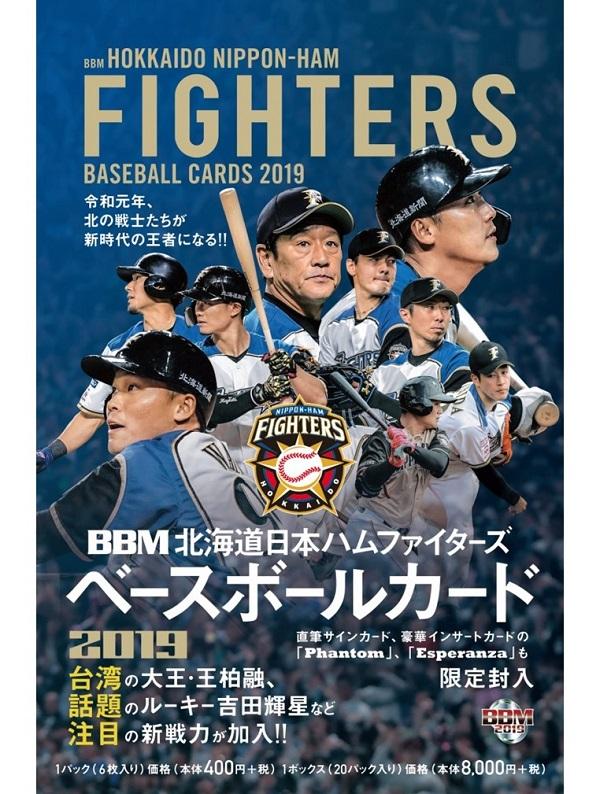 BBM 2019 北海道日本ハムファイターズ[3ボックスセット]