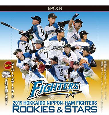 EPOCH 2019 北海道日本ハムROOKIES & STARS[ボックス]