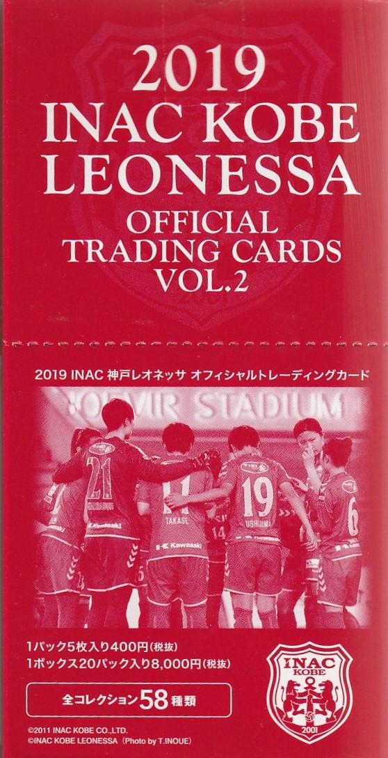 2019 INAC神戸レオネッサ クラブオフィシャルカード VOL.2[ボックス]