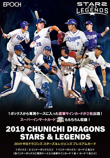 EPOCH 2019 中日ドラゴンズ STARS & LEGENDS[ボックス]