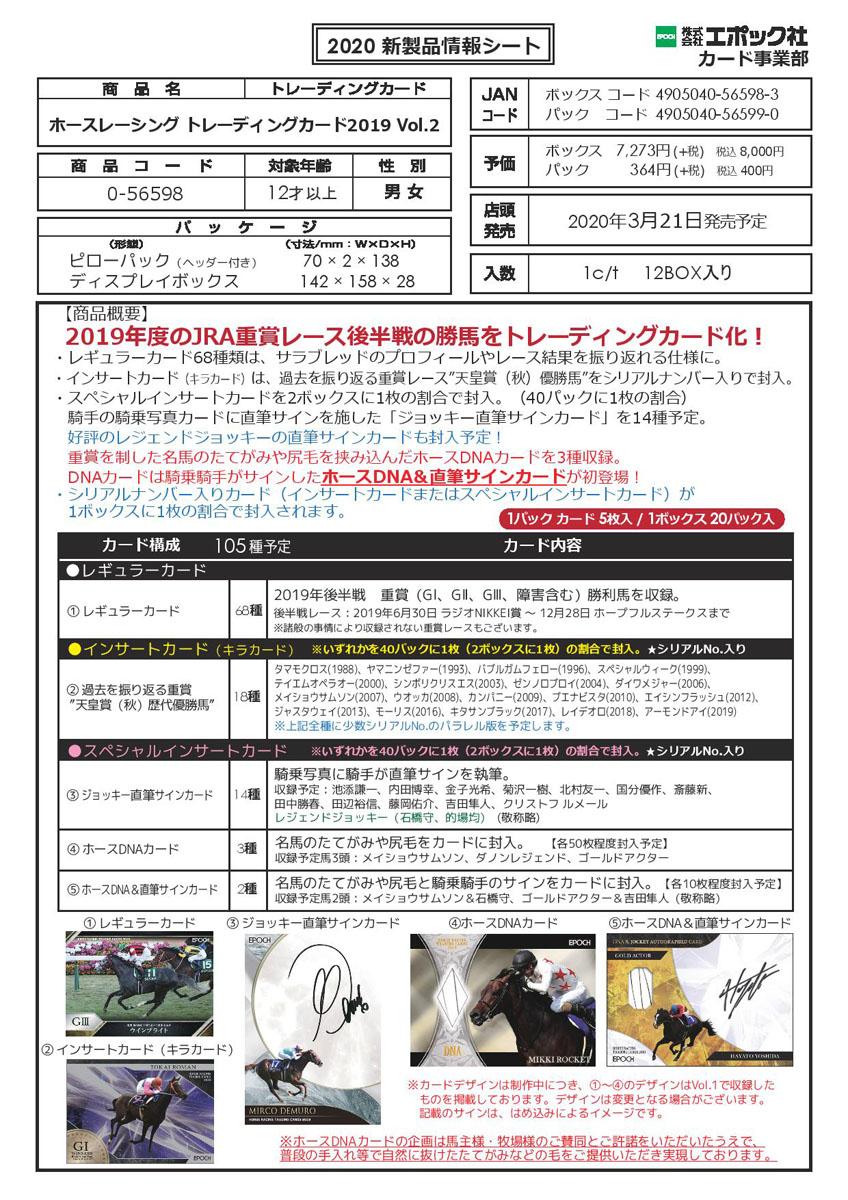 EPOCH 2019 ホースレーシング VOL.2[3ボックスセット]