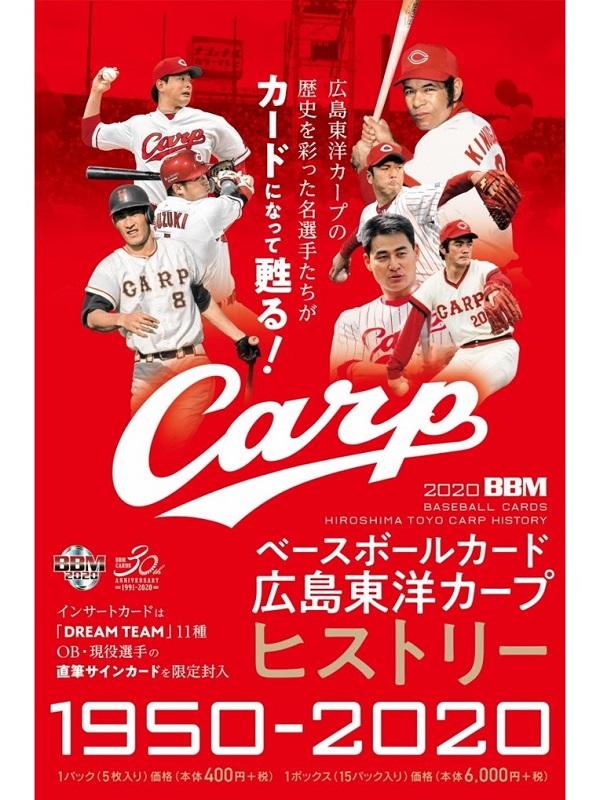 BBM 2020 広島東洋カープヒストリー 1950-2020[3ボックスセット]