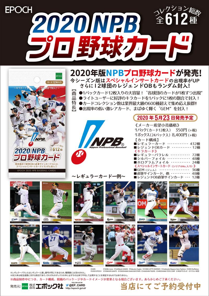 ◆予約◆EPOCH 2020 NPB プロ野球[3ボックスセット]