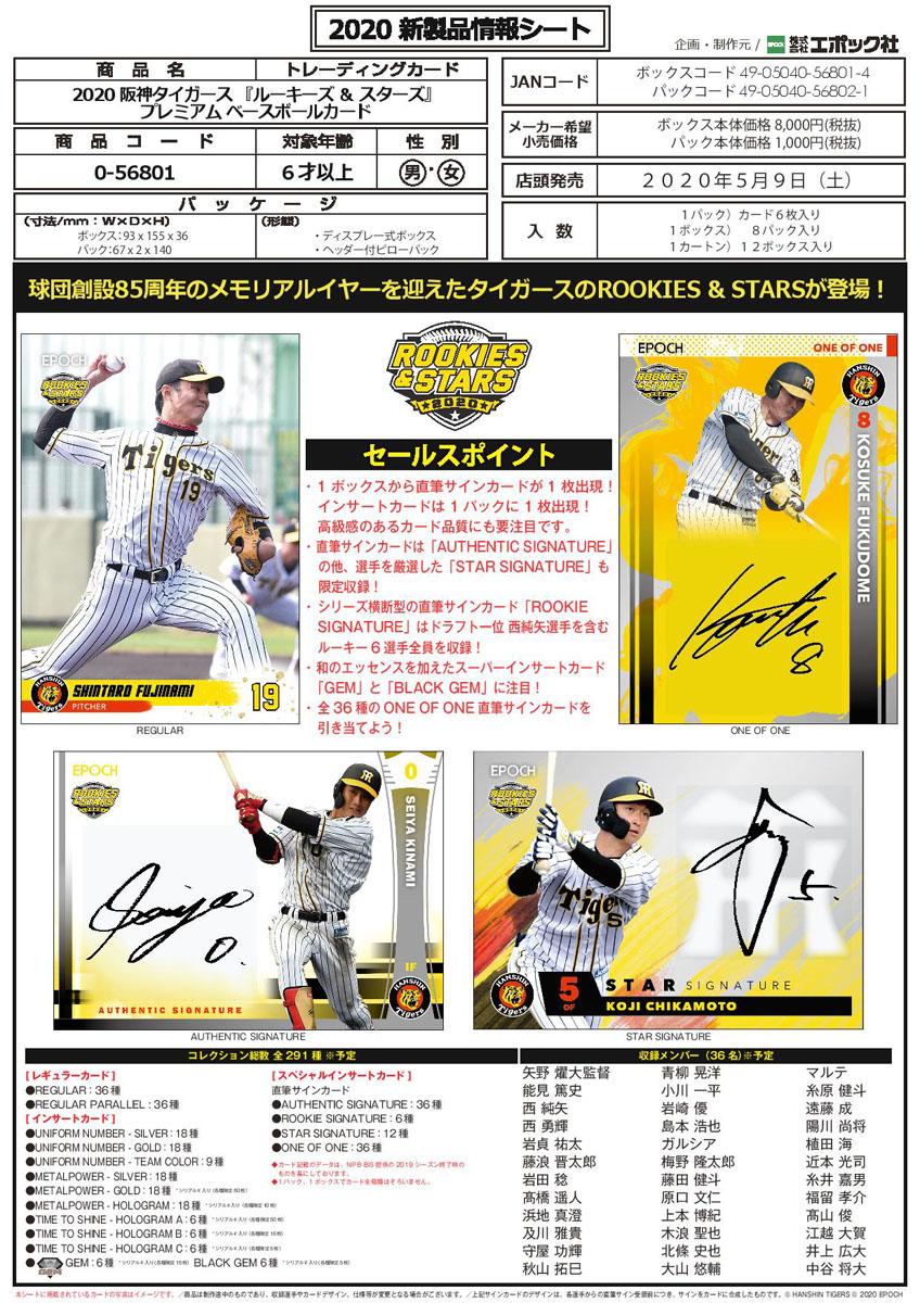 ◆予約◆EPOCH 2020 阪神タイガースROOKIES & STARS[3ボックスセット]