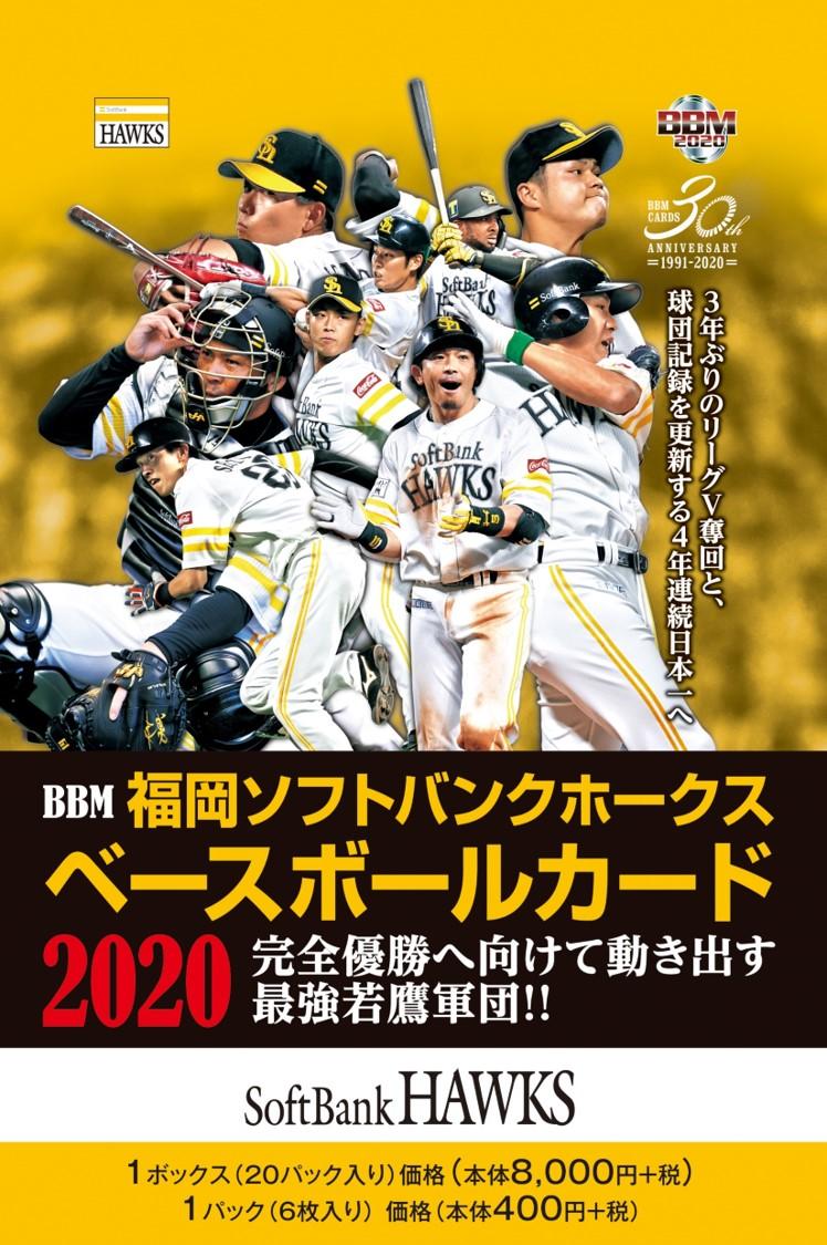 BBM 2020 福岡ソフトバンクホークス[3ボックスセット]