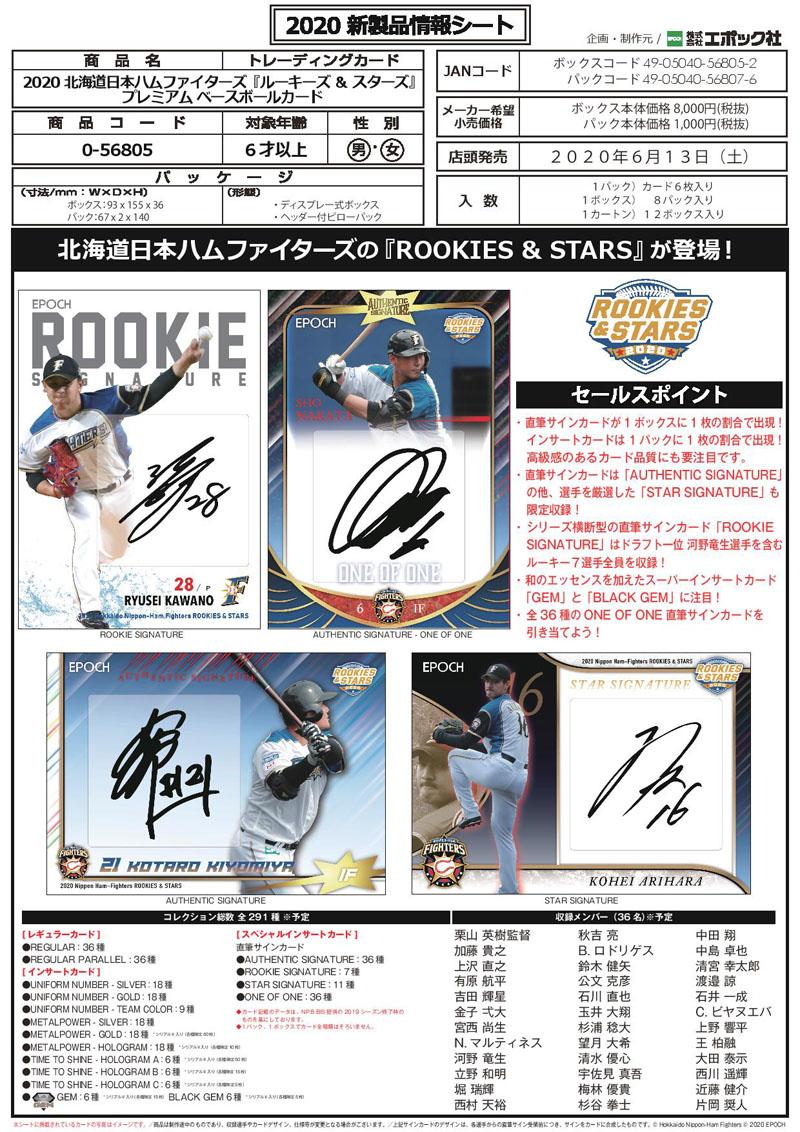 ◆予約◆EPOCH 2020 北海道日本ハムファイターズ ROOKIES & STARS[カートン/12ボックスセット]