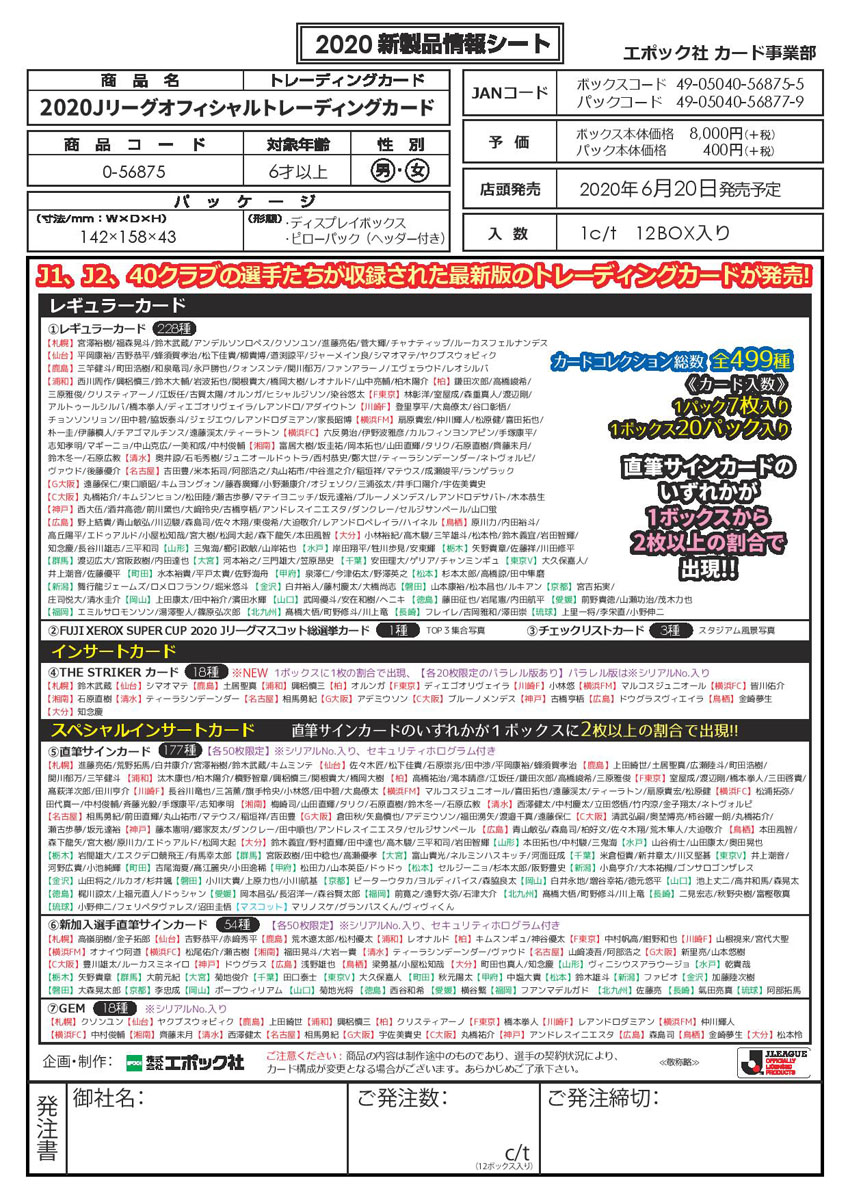 ◆予約◆EPOCH 2020 Jリーグオフィシャルカード[カートン/12ボックスセット]