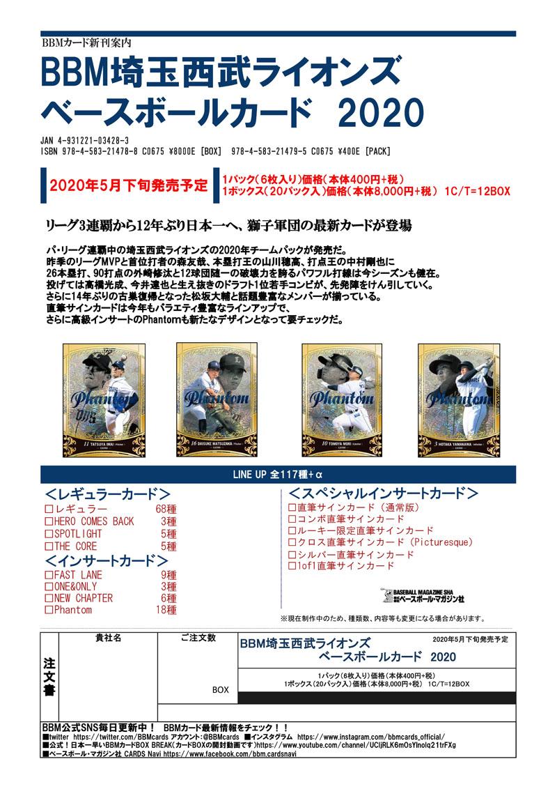 ◆予約◆BBM 2020 埼玉西武ライオンズ[3ボックスセット]