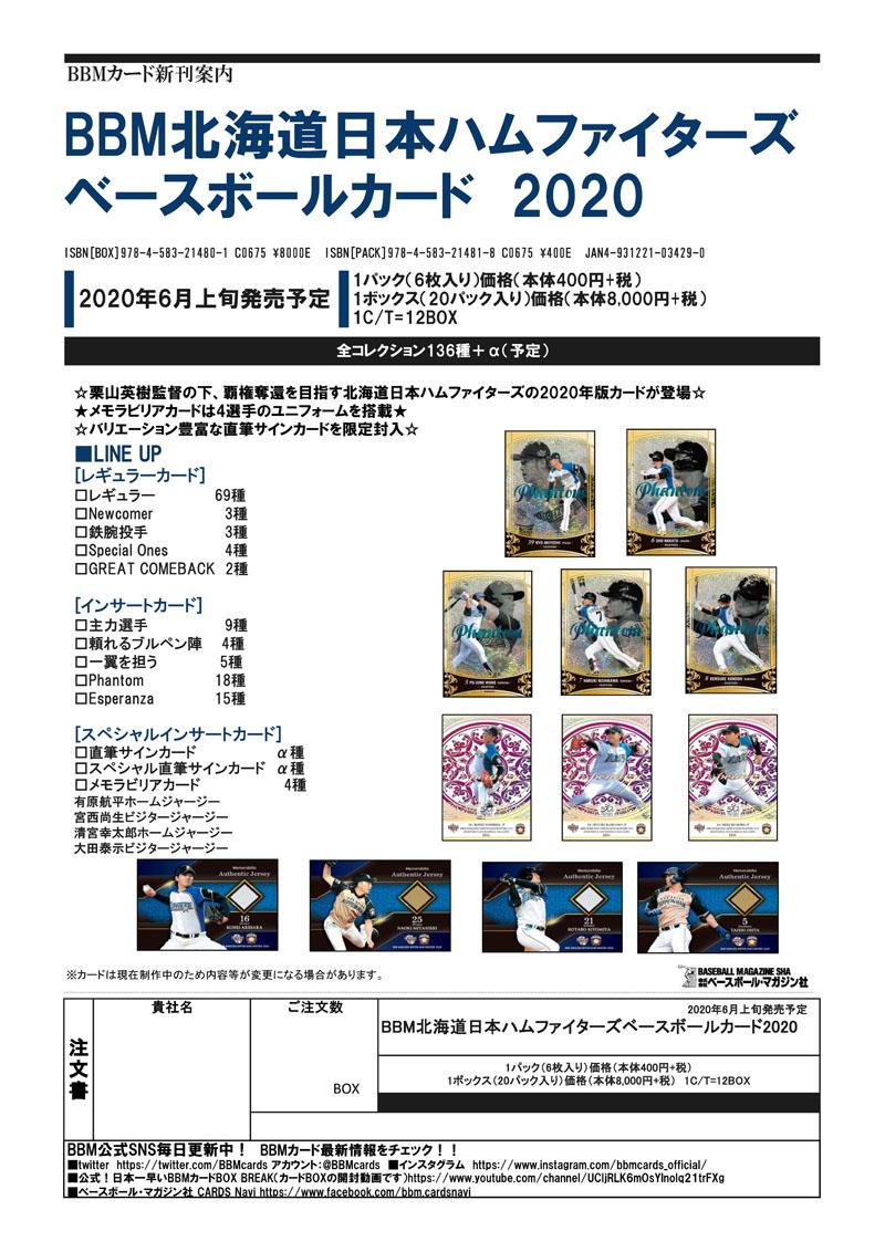 ◆予約◆BBM 2020 北海道日本ハムファイターズ[カートン/12ボックスセット]