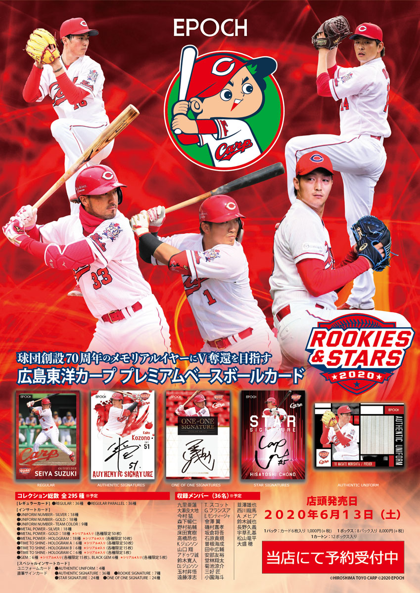 ◆予約◆EPOCH 2020 広島東洋カープ ROOKIES & STARS[カートン/12ボックスセット]