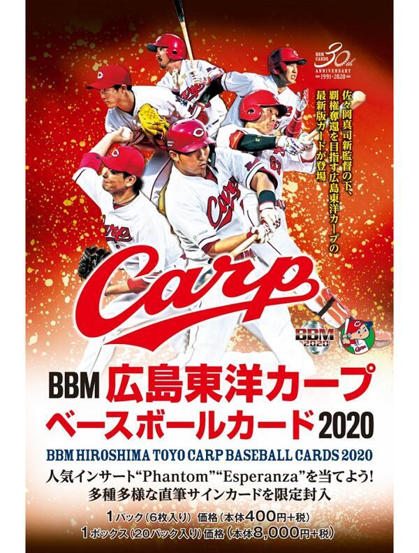 ◆予約◆BBM 2020 広島東洋カープ[3ボックスセット]
