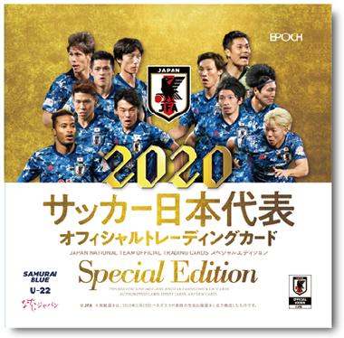 EPOCH 2020 サッカー日本代表スペシャルエディション[3ボックスセット]