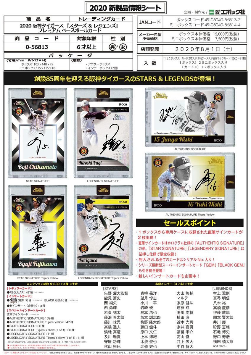 ◆予約◆EPOCH 2020 阪神タイガース STARS & LEGENDS[3ボックスセット]
