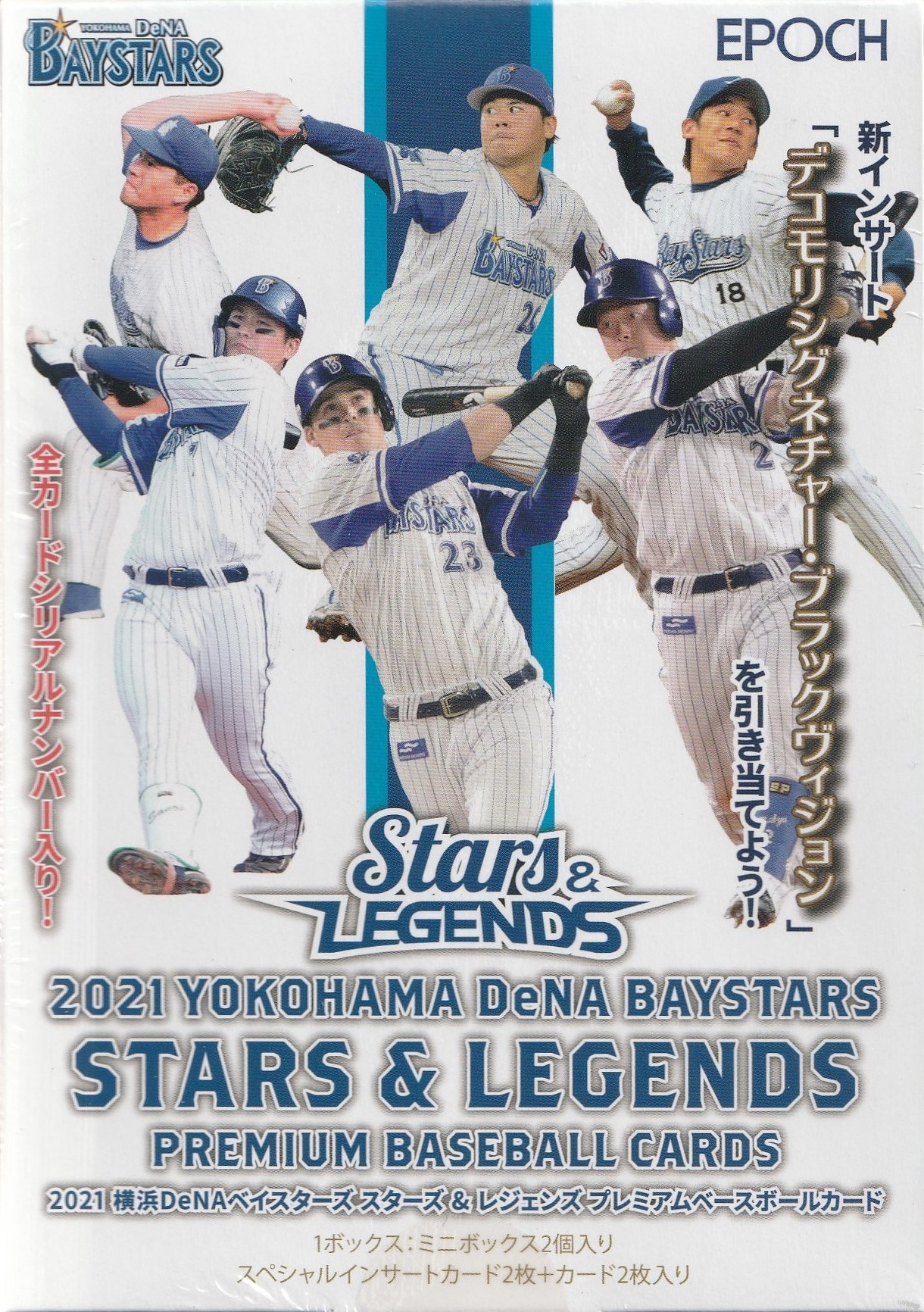 2021年08月21日発売 00-57039 EPOCH 2021 STARS 人気ブランド 1ボックス おトク LEGENDS 横浜DeNAベイスターズ