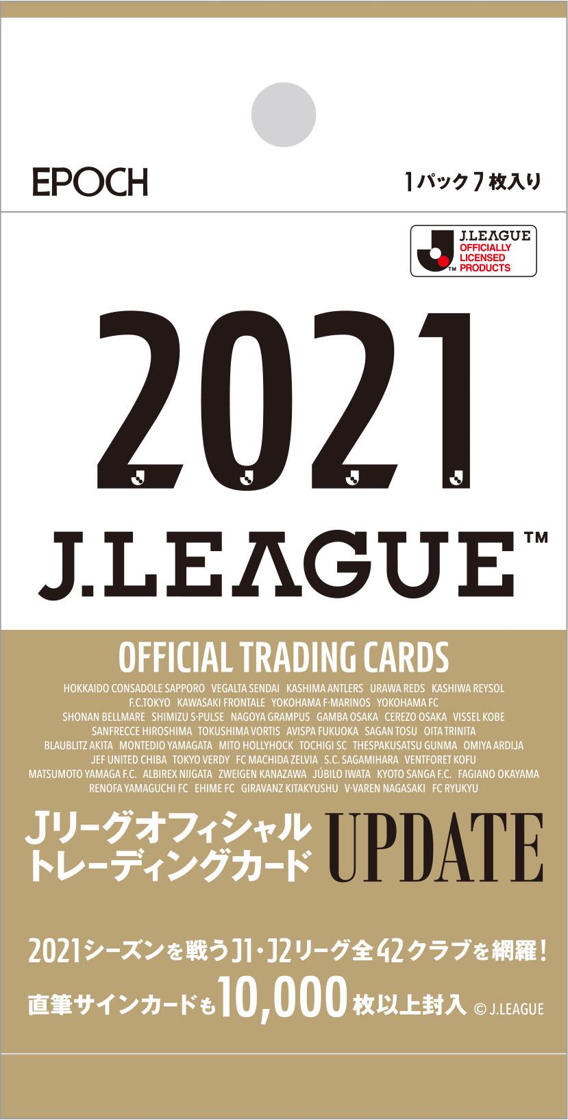 2021年11月20日発売 00-57114 発売モデル 予約 EPOCH 数量限定 1ボックス Jリーグオフィシャルカード UPDATE 2021