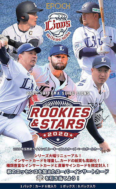 EPOCH 2020 埼玉西武ライオンズ ROOKIES & STARS[カートン/12ボックスセット]