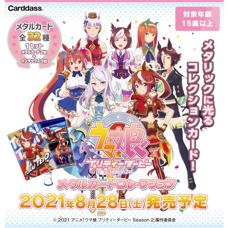 最新 2021年08月28日発売 84-70544 TVアニメ ウマ娘 プリティーダービー 無料サンプルOK Season2 1ボックス メタルカードコレクション