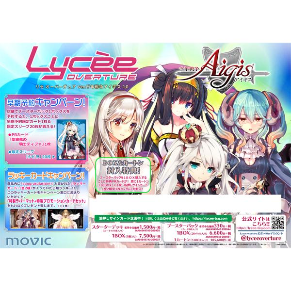 安い購入 Lycee Overture Overture Lycee Ver.千年戦争アイギス 1.0 1.0 ブースターパック, 武芸川町:0940b972 --- easyacesynergy.com