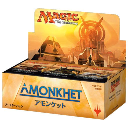 MTG アモンケット ブースター【日本語版】[ボックス](SZ-49123)