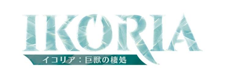 MTG イコリア:巨獣の棲処 ブースター【日本語版】[ボックス]