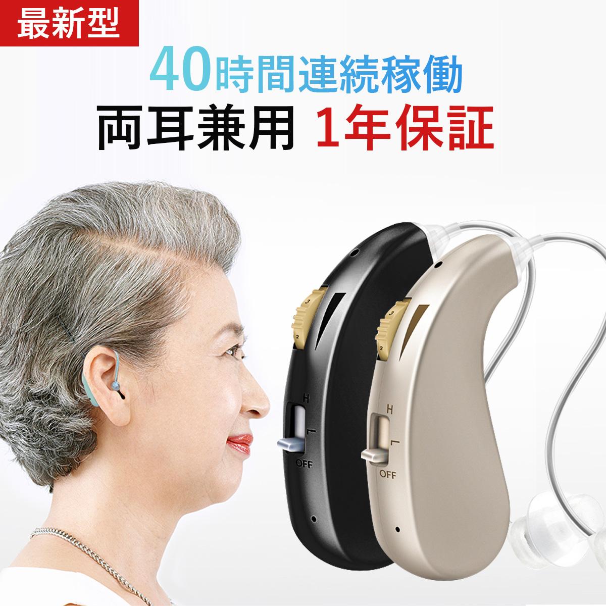 レビュー特典で360日間安心保証延長 1年保証 集音器 充電式 ワイヤレス 日本最大級の品揃え 補聴器高齢者 軽量 耳掛け式 中度難聴者用 充電式集音器 購入 補聴器 高齢者の集音器 ブラック 難聴 父の日 デジタルチップ 高齢者 両耳兼用 中度から高度難聴者向け 母の日 敬老の日 送料無料 軽度 プレゼント