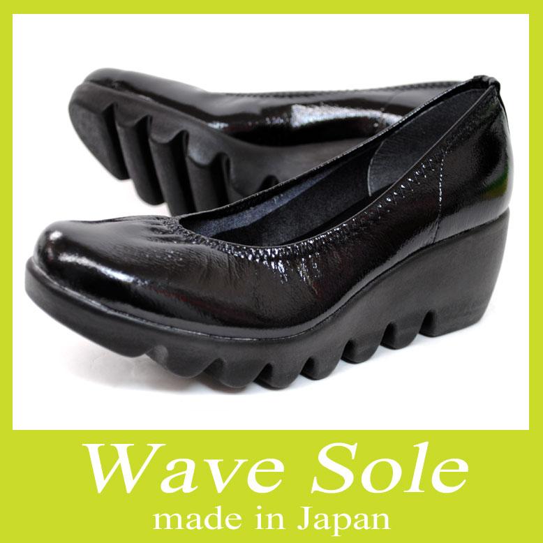 日本製 パンプス ウェーブソール本革エナメル F3 ブラック 厚底歩けるパンプス ウェッジソール